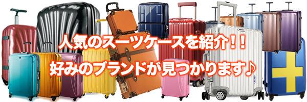 suitcase_m